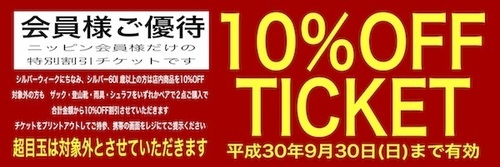 10%TICKET.jpg