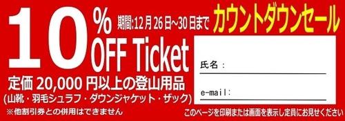 10%チケット_page-0001.jpg