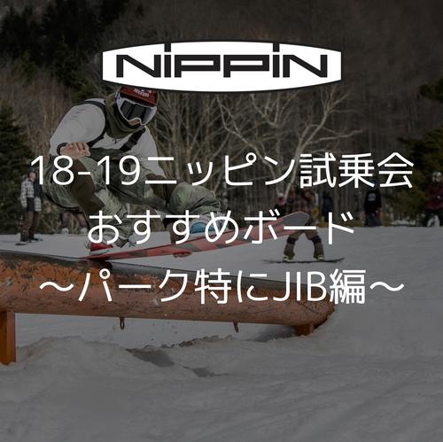 おすすめボードJIB.jpg
