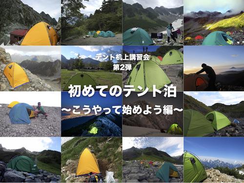 初めてのテント泊 .jpg