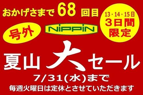 夏山大セールTOP号外_page-0001.jpg