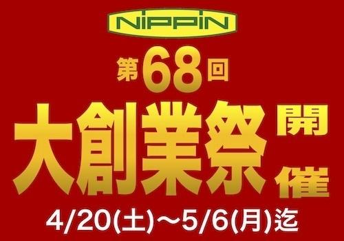 大創業祭バナー.jpg