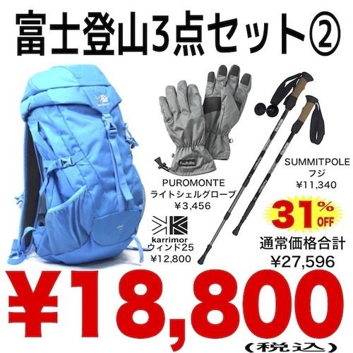 富士登山セット�A..jpg