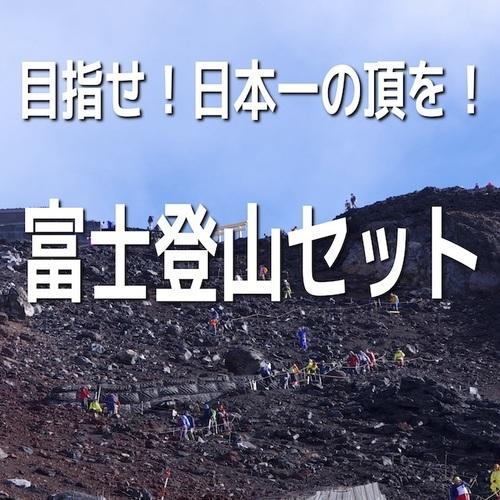 富士登山セットバナー2.jpg