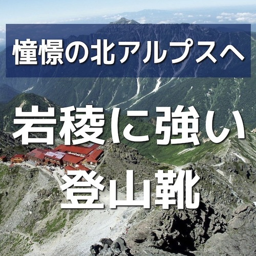 岩稜バナーのコピー.jpg