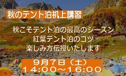 秋のテント泊講習会_page-0001.jpg