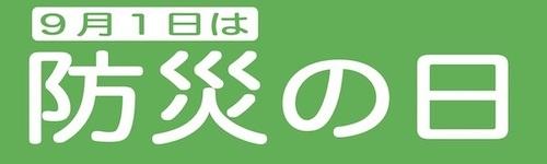 防災の日.jpg