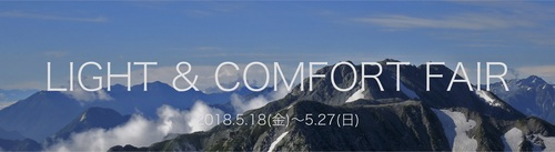 LIGHT&COMFORTバナー5.18.jpg