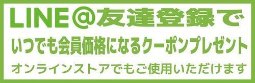 LINE会員クーポンバナー.jpg